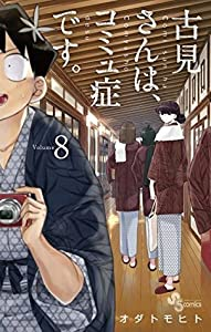 古見さんは、コミュ症です。volume 8