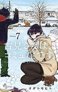 古見さんは、コミュ症です。 volume 7