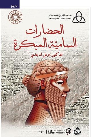 تحميل كتاب تاريخ اليمن القديم