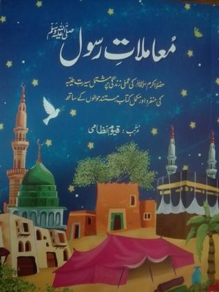 Maloomat-e-Rasool by Qayyum Nizami