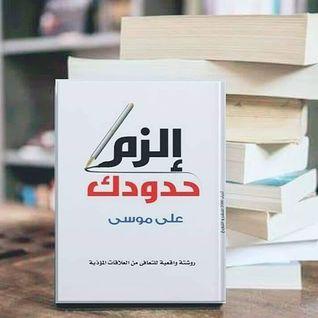 تحميل كتاب الزم حدودك