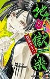 地獄楽 5 [Jigokuraku 5] (Hell's Paradise: Jigokuraku, #5)