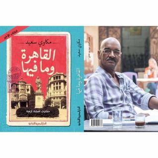 القاهرة وما فيها