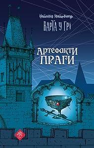 Варта у Грі. Артефакти Праги