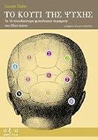 Το κουτί της ψυχής: Τα 10 σπουδαιότερα ψυχολογικά πειράματα του 20ού αιώνα