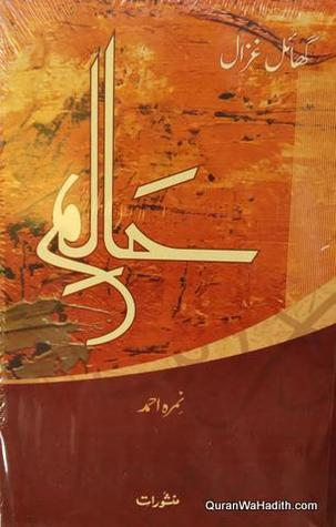 Haalim / حالم by Nemrah Ahmed