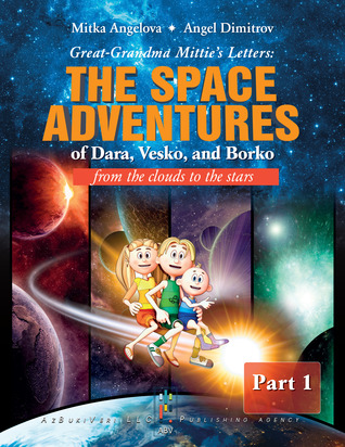 GREAT-GRANDMA MITTIE'S LETTERS: THE SPACE ADVENTURES OF DARA, VESKO, AND BORKO, #1