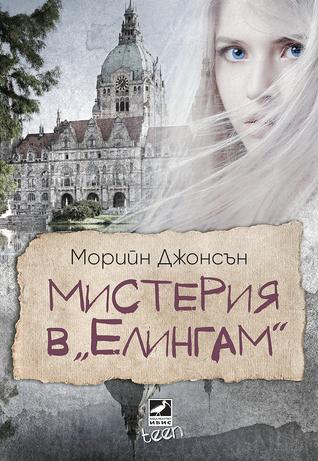 """Мистерия в """"Елингам"""""""