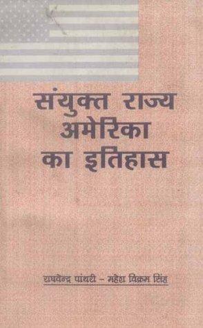 Sanyukt Rajya America Ka Itihas: Upniveshik Kala Se Sheet Yuddh Tak