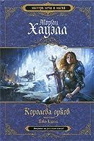 Дочь клана (Queen of the Orcs, #2)