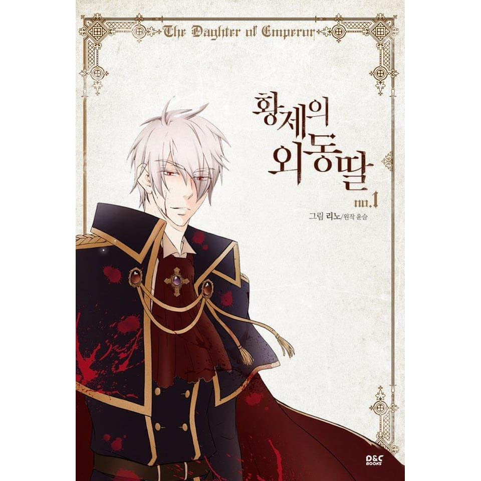 황제의 외동딸 1 (Daughter of the Emperor, Season 1) by Yunsul