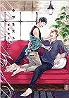 ラブネスト(下) [Love Nest 2]