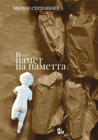 В памет на Паметта by Maria Stepanova