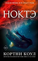 Ноктэ (The Nocte Trilogy, #1)
