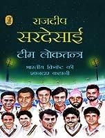 Team Loktantra Bhartiya Cricket Ki Shandar Kahani