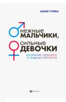 Нежные мальчики, сильные девочки. Воспитание, свободное от ге... by Юлия Гусева