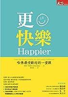 更快樂:哈佛最受歡迎的一堂課(修訂版)