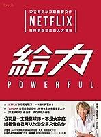 給力: 矽谷有史以來最重要文件 NETFLIX 維持創新動能的人才策略 (Traditional Chinese Edition)