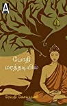 Bodhi Marathadiyil
