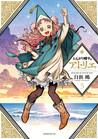 とんがり帽子のアトリエ 5 [Tongari Boushi no Atelier 5] (Witch Hat Atelier, #5)