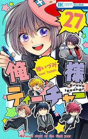 俺様ティーチャー 27 (Oresama Teacher, #27)