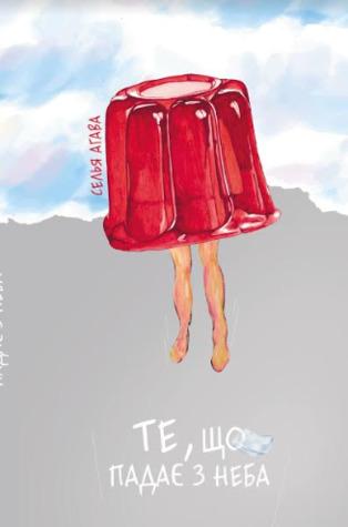 Те, що падає з неба by Selja Ahava