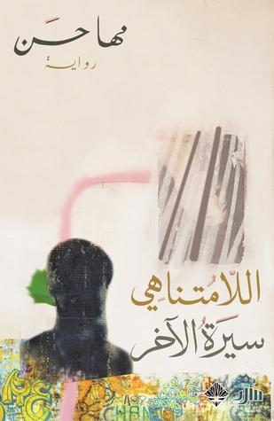 اللامتناهي - سيرة الآخر by مها حسن
