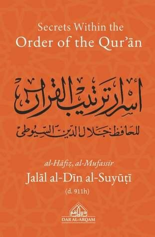 أسرار ترتيب سور القرآن By جلال الدين السيوطي