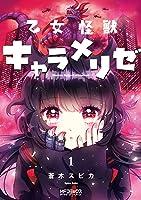 乙女怪獣キャラメリゼ 1 [Otome Kaijuu Caraméliser 1] (Kaiju Girl Caramelise, #1)