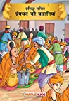 Famous Illustrated Tales Based on Premchand Stories (Hindi)