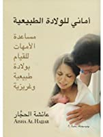 Amani Birth: Assisting Mothers for Active, Natural, Instinctive Birth