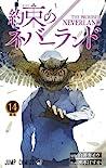 約束のネバーランド 14 [Yakusoku no Neverland 14]