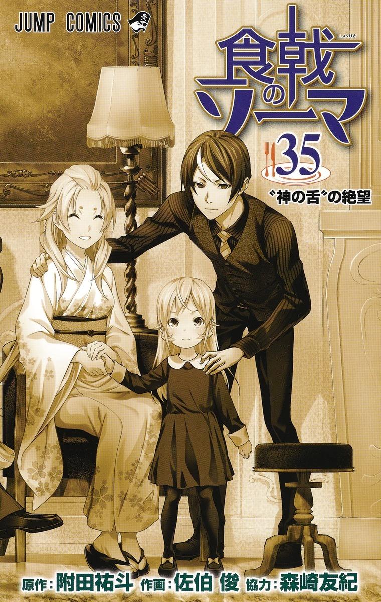 食戟のソーマ 35 [Shokugeki no Souma 35]