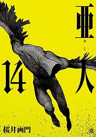 亜人 14 (Ajin: Demi-Human, #14)