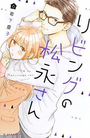 リビングの松永さん 6 [Living no Matsunaga-san 6]