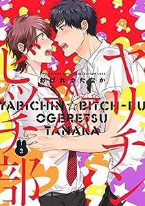 ヤリチン☆ビッチ部 3 [Yarichin ☆ Bitch Bu 3]