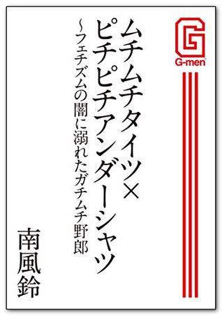 ゲイ 小説 ガチムチ