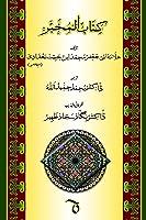 Kitab-ul-Muhabbar / کتاب المحبر