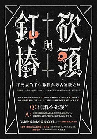砍頭與釘樁:不死族的千年恐懼與考古追獵之旅 (非-小說 non-fiction) (Traditional Chinese Edition)