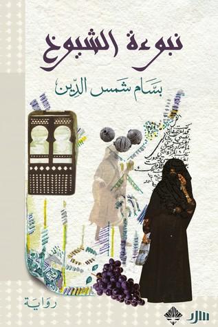 نبوءة الشيوخ by بسام شمس الدين