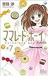 ママレード・ボーイ little 7 (Marmalade Boy Little #7)
