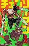チェンソーマン 1 (Chainsaw Man, #1)