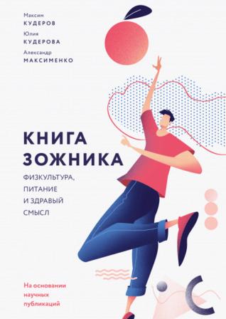Книга зожника by Кудеров Максим