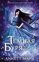Тёмная буря  (Red Winter Trilogy, #2)