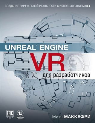 Unreal Engine VR Cookbook: Developing Virtual Reality with UE4 by