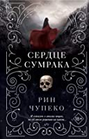 Сердце сумрака (The Bone Witch, #3)