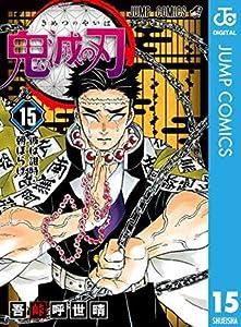 鬼滅の刃 15 [Kimetsu no Yaiba 15] (Kimetsu no Yaiba, #15)