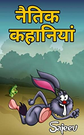 Kids in hindi story for Top 20