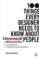 ไม่ใช่แค่ออกแบบได้ แต่ออกแบบโดน : 100 Things Every Designer Needs to Know About People