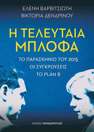Η τελευταία μπλόφα: Το παρασκήνιο του 2015 – Οι συγκρούσεις – Το Plan B